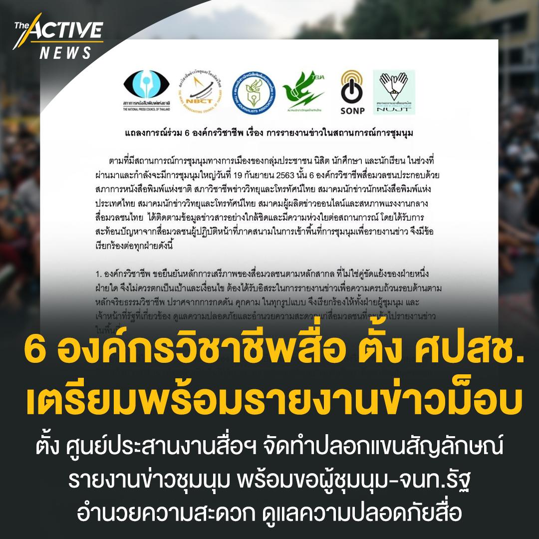 6 องค์กรวิชาชีพสื่อ ตั้ง ศปสช. เตรียมพร้อมรายงานข่าวม็อบ