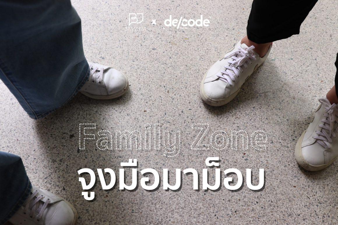 Family Zone จูงมือมาม็อบ