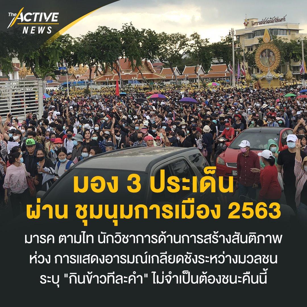 มอง 3 ประเด็น ผ่านชุมนุมการเมือง 2563