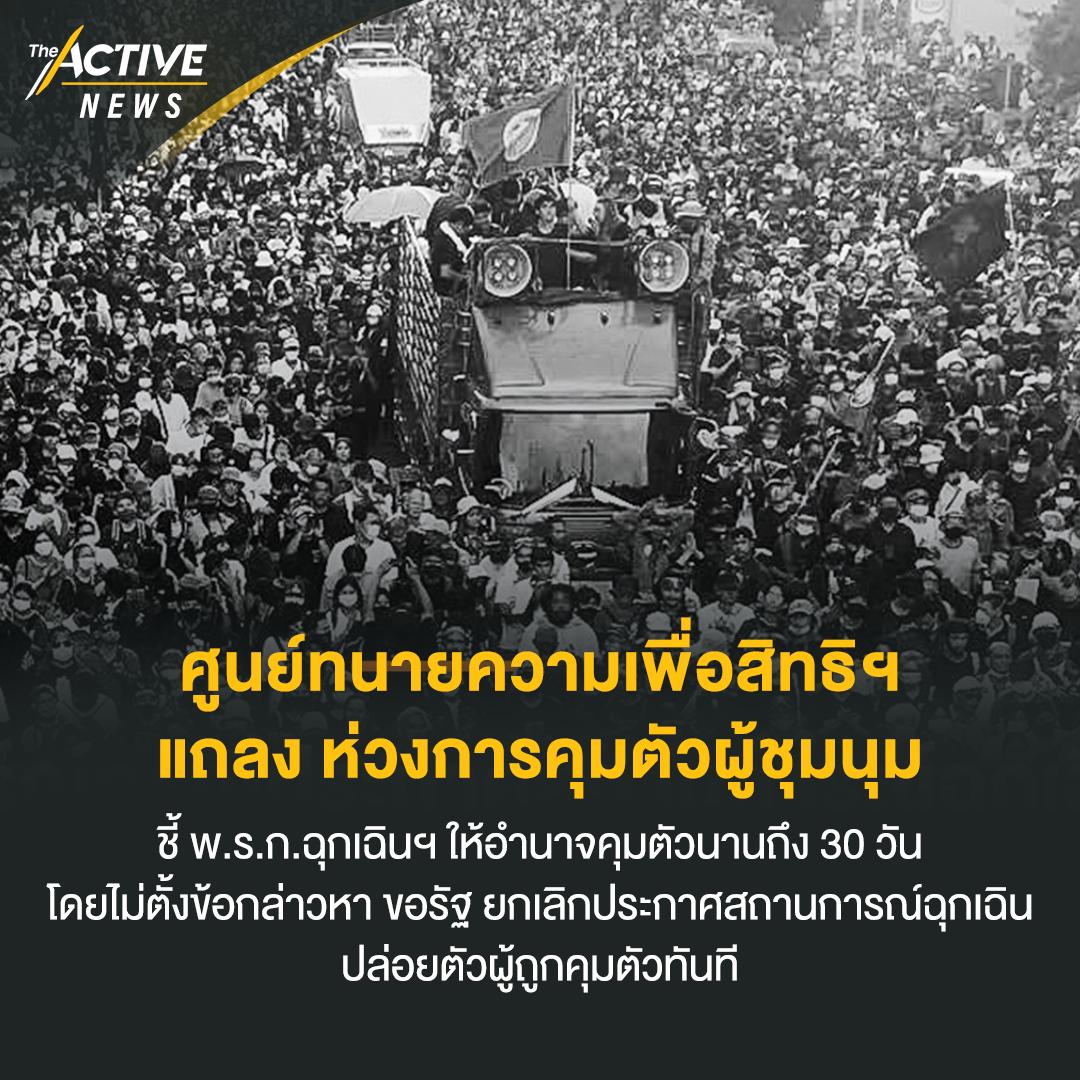 ศูนย์ทนายความเพื่อสิทธิมนุษยชน แถลง ห่วงการคุมตัวผู้ชุมนุม อย่างน้อย 27 คน