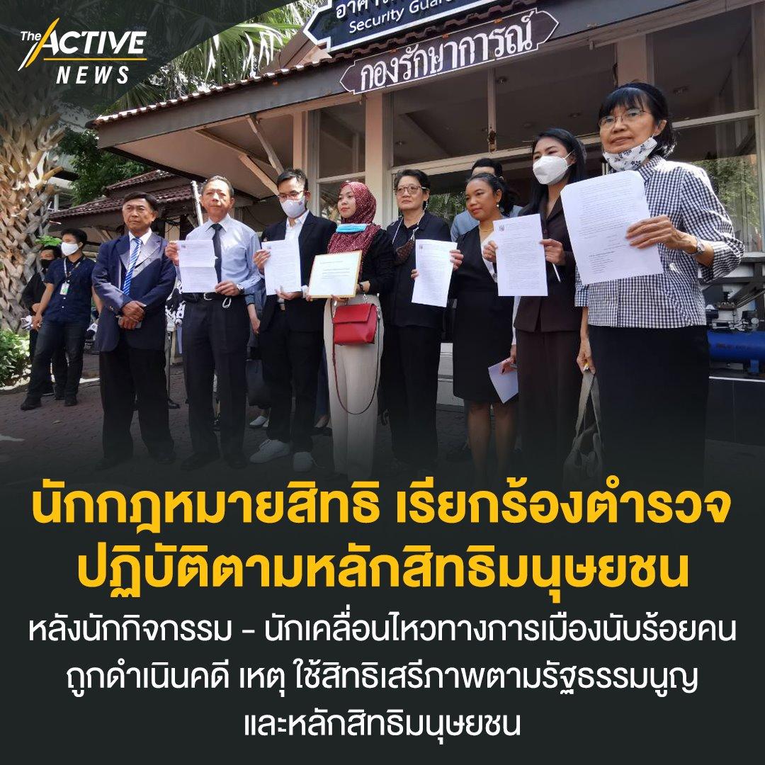 นักกฎหมายสิทธิ เรียกร้องตำรวจ ปฏิบัติตามหลักสิทธิมนุษยชน