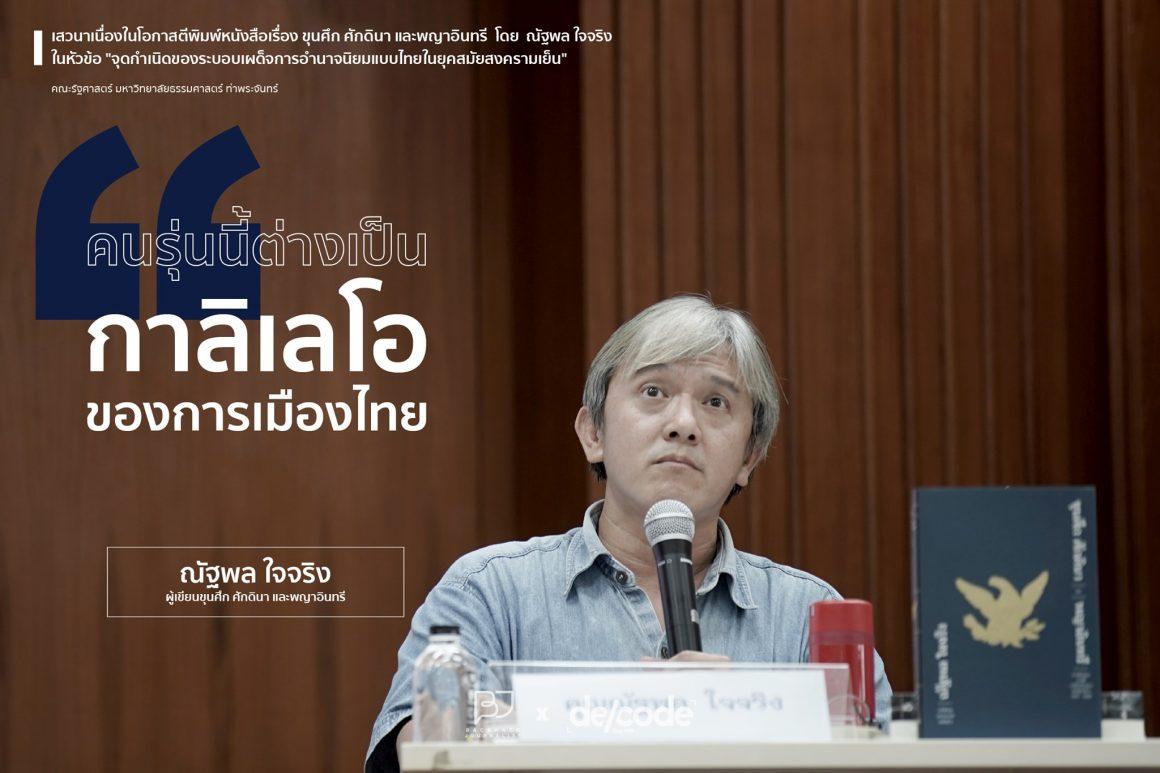 กาลิเลโอทางการเมือง(ไทย)