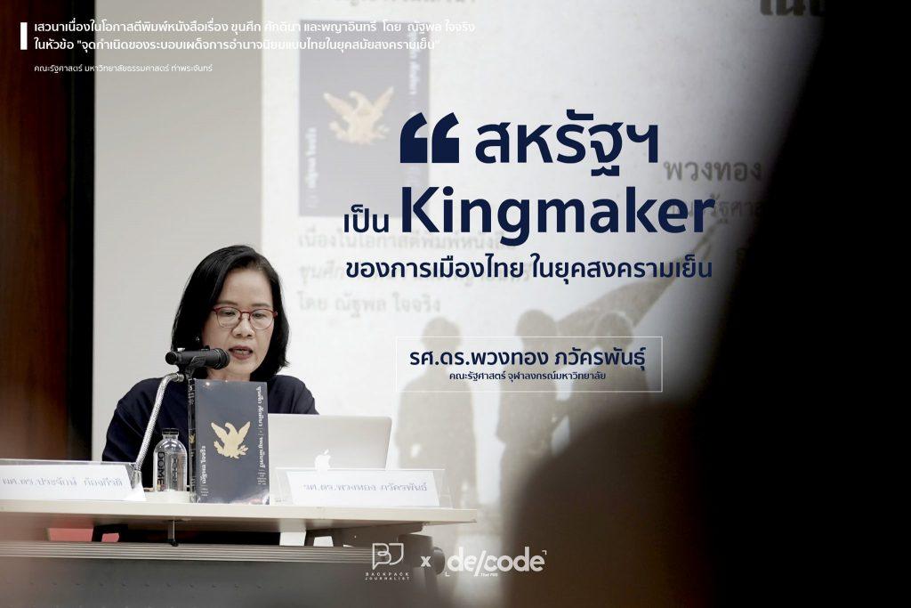 สหรัฐฯ เป็น Kingmaker ของการเมืองไทยในยุคสงครามเย็น