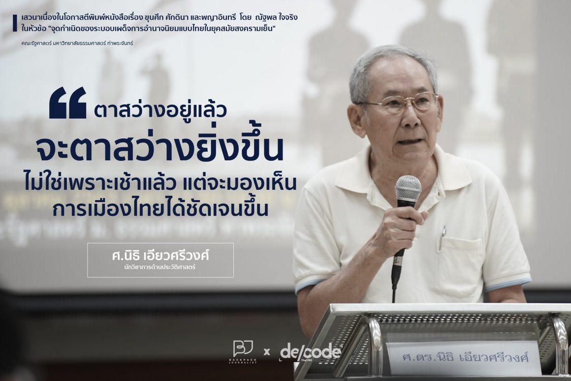 ตาสว่างอยู่แล้ว จะตาสว่างยิ่งขึ้น ไม่ใช่เพราะเช้าแล้ว แต่จะมองเห็นการเมืองไทยได้ชัดเจนขึ้น