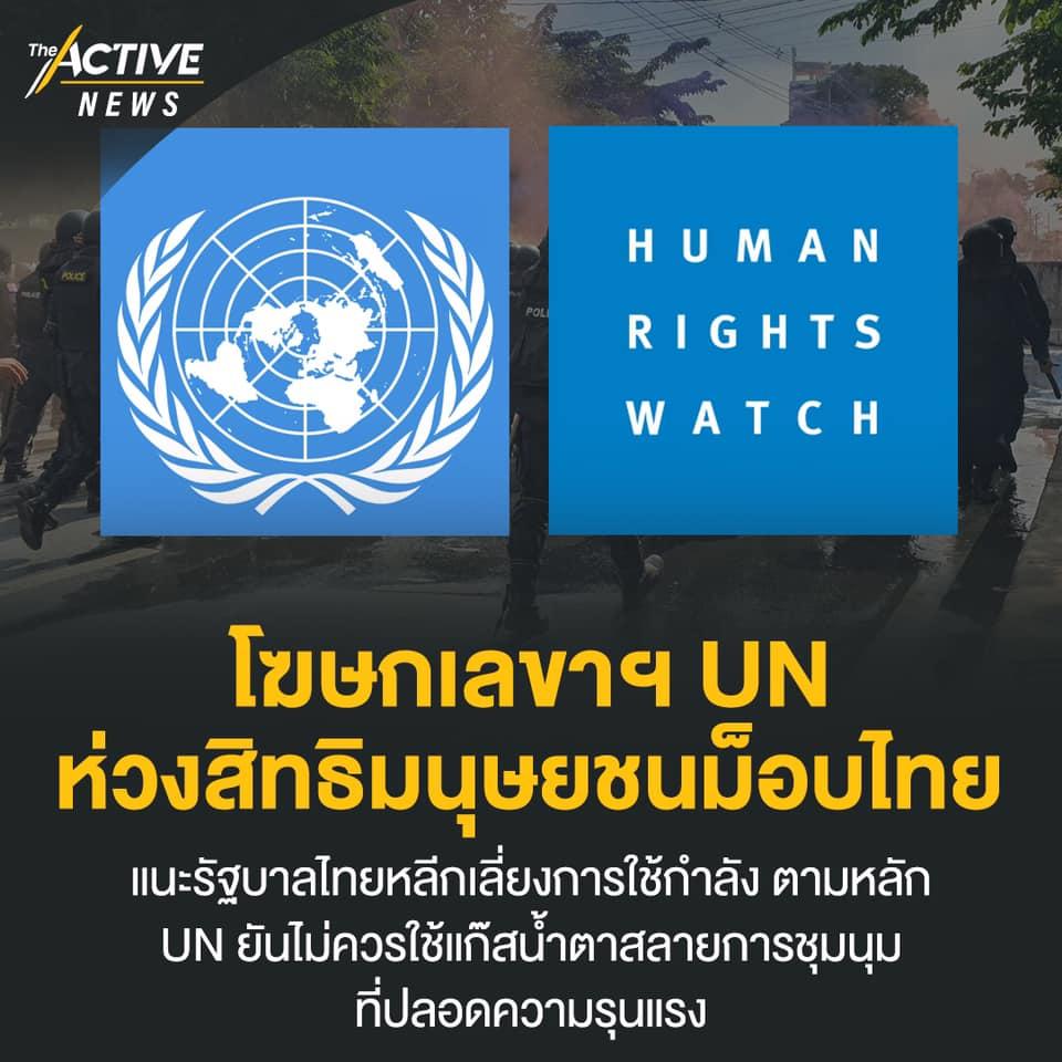 โฆษกเลขาฯ UN ห่วงสิทธิมนุษยชนม็อบไทย