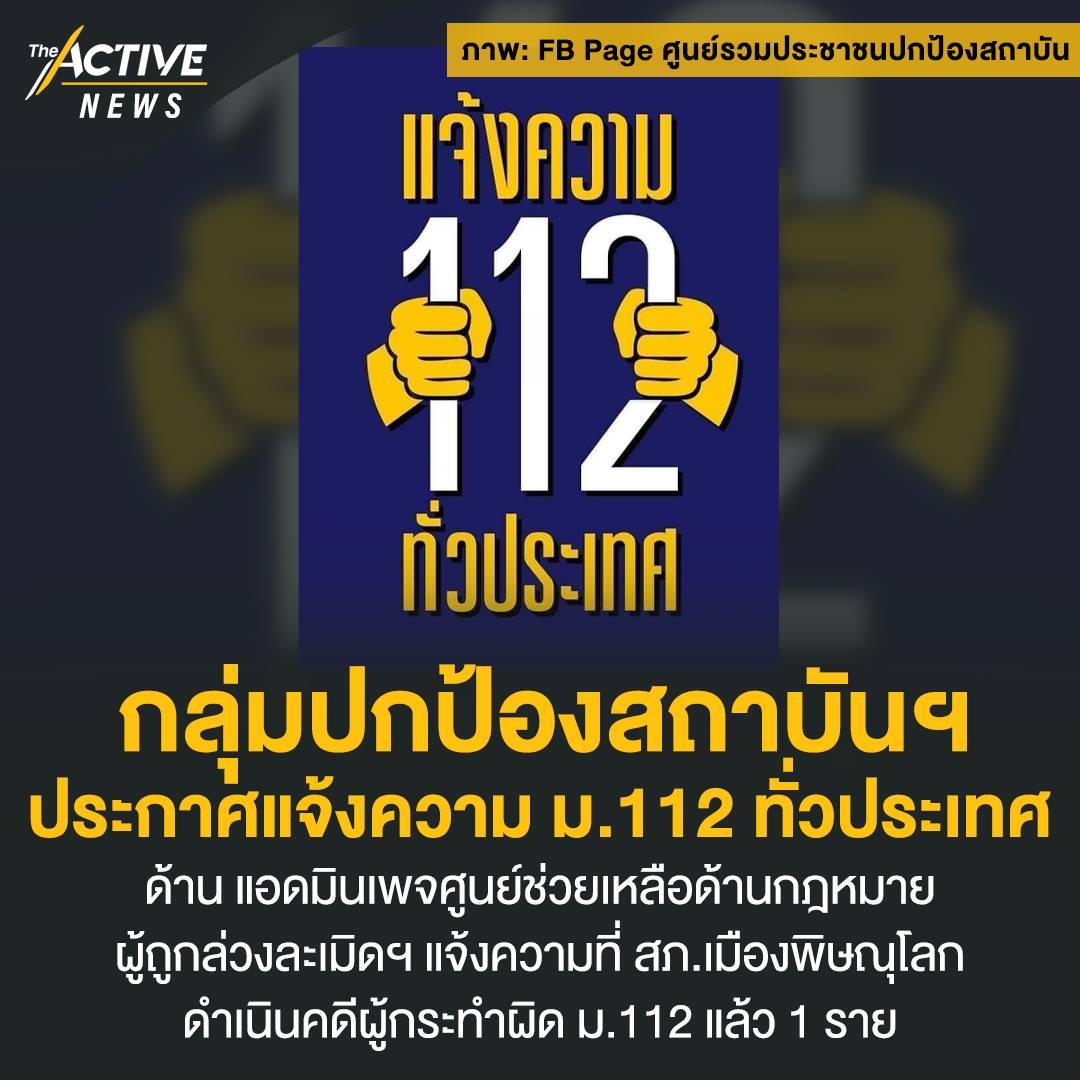กลุ่มปกป้องสถาบันฯ ประกาศแจ้งความ ม.112 ทั่วประเทศ