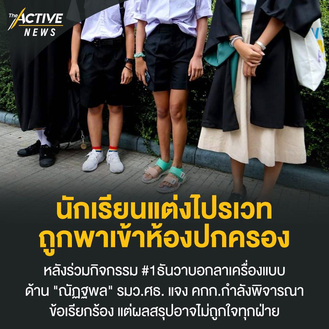 นักเรียนแต่งไปรเวท ถูกพาเข้าห้องปกครอง